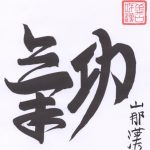 Qigong Calligraphy by ICTCM founder Tom Shanahan showing two Chinese characters Qi and Gong